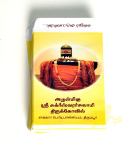 Viboothi Cover