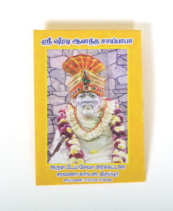 shirdi sai baba temple kovil viboothi pocket printer
