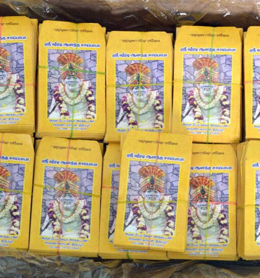 Sai Baba Viboothi Cover Printing