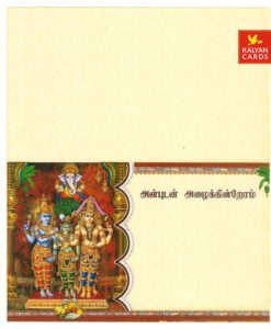 Tamil Marriage Invitation Card Design Online At Lowest Price